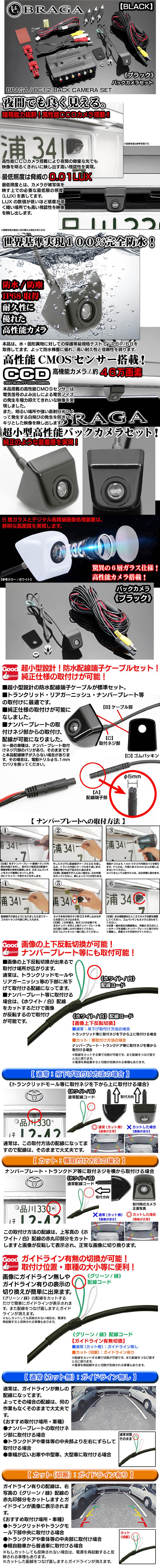 BC-12[バックカメラ+AVユニットセット]汎用品/純正マルチTV対応【ブラック】超小型高性能CCDカメラ搭載/広角170°防水防塵IP68/12V専用/1年保証《BRAGA/ブラガ》