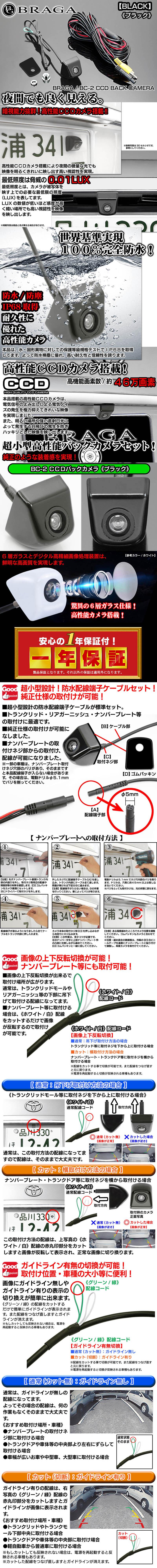 BC-2【ブラック】超小型バックカメラ/高画質CCDカメラ搭載46万画素/純正取付仕様/ガイドライン有無切換式/広角170°防水防塵IP68/12V専用/1年保証《BRAGA/ブラガ》