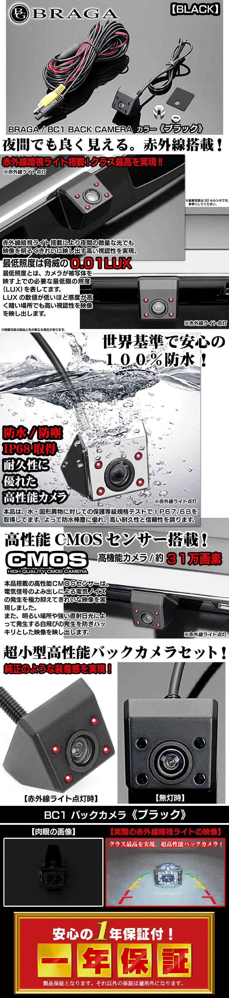 【赤外線暗視ライト搭載】BC1バックカメラ《ブラック》CMOS広角170°防水防塵/12V専用