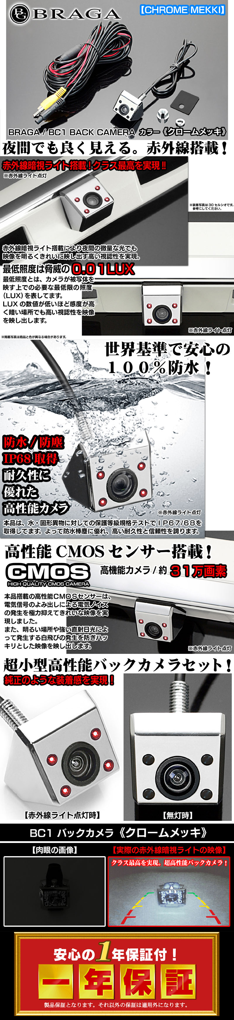 【赤外線暗視ライト搭載】BC1バックカメラ《クロームメッキ》CMOS広角170°防水防塵/12V専用