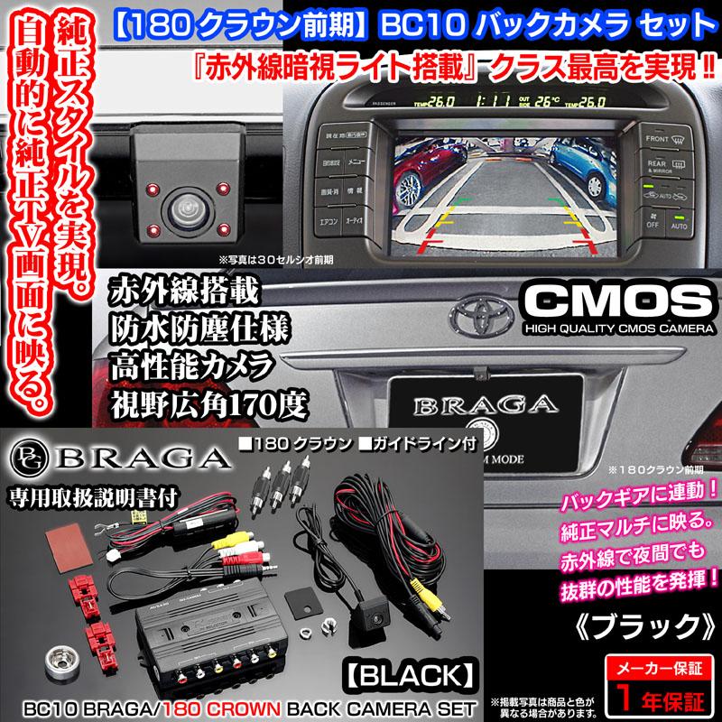 【180クラウン前期】バックカメラセット《ブラック》BC10/赤外線ライト搭載