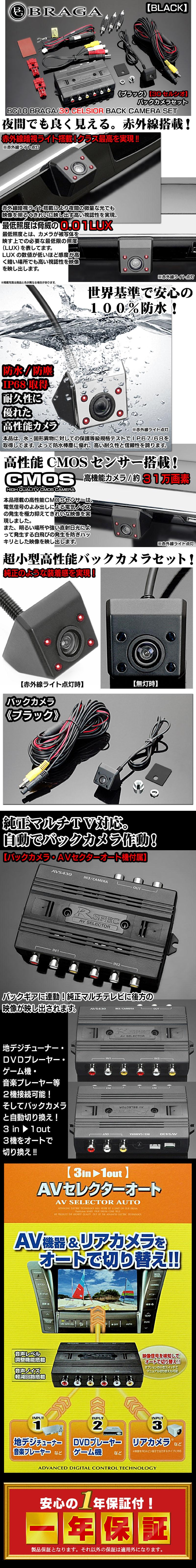 【30セルシオ】バックカメラセット《ブラック》BC10/赤外線ライト搭載