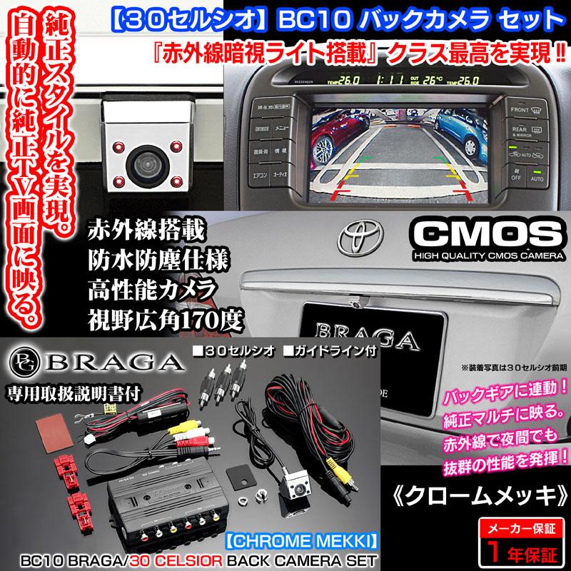 【30セルシオ】バックカメラセット《クロームメッキ》BC10/赤外線ライト搭載