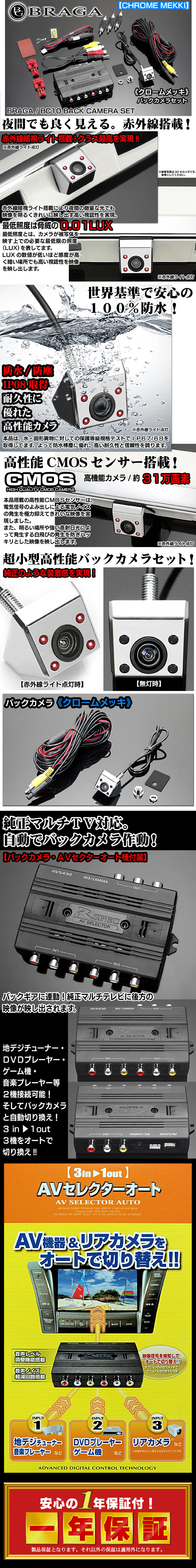BC10バックカメラセット《ブラック》赤外線ライト搭載/12V専用