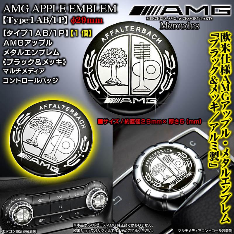 タイプ1AB/1P[AMGアップルφ29mm/1個]ブラック&メッキ[メルセデスベンツ/アルミ製3Dエンブレム/両面テープ止め]各種マルチメディア コントロールノブ部用バッジ/ブラガ