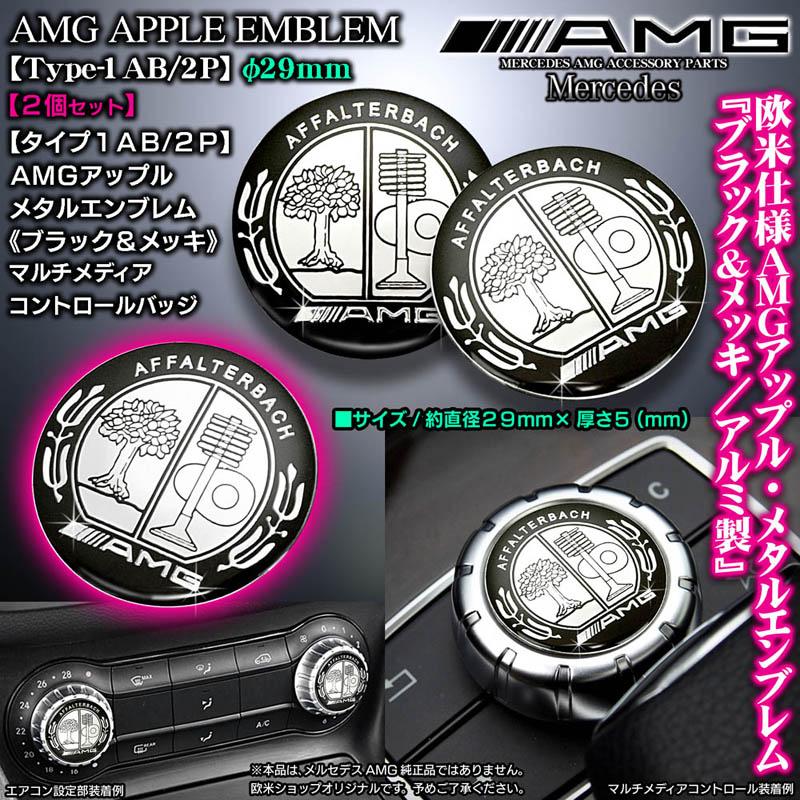 タイプ1AB/2P[AMGアップルΦ29mm/2個]ブラック&メッキ[メルセデスベンツ/アルミ製3Dエンブレム/両面テープ止め]各種マルチメディア コントロールノブ部用バッジ/ブラガ