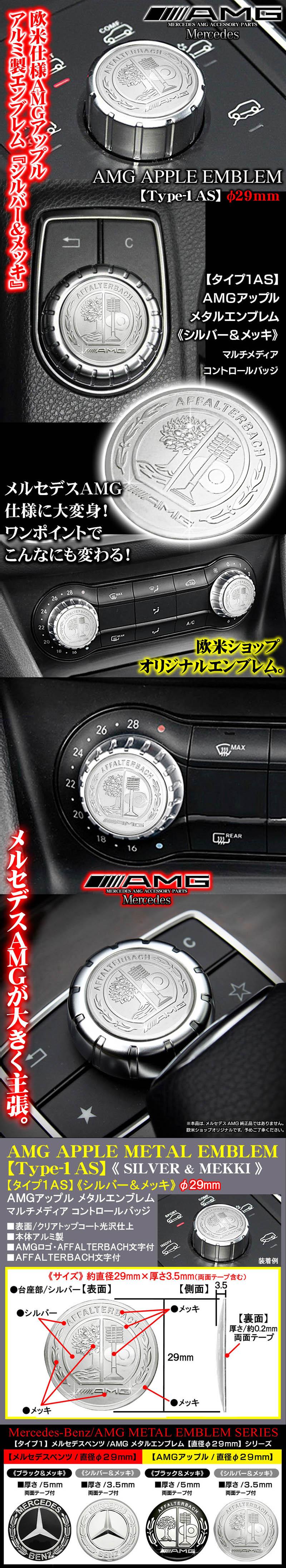 タイプ1AS/2P[AMGアップルΦ29mm/2個]シルバー&メッキ[メルセデスベンツ/アルミ製3Dエンブレム/両面テープ止め]各種マルチメディア コントロールノブ部用バッジ/ブラガ