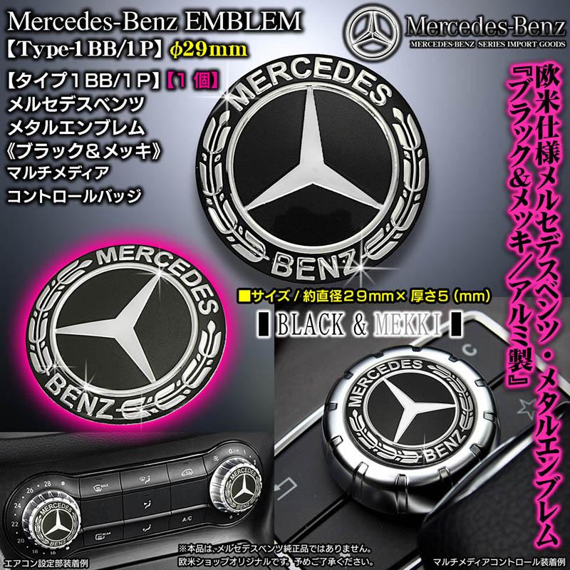 タイプ1BB/1P[メルセデスベンツΦ29mm/1個]ブラック&メッキ[Mercedes-Benz/アルミ製3Dエンブレム/両面テープ止め]各種マルチメディア コントロールノブ部用バッジ/ブラガ