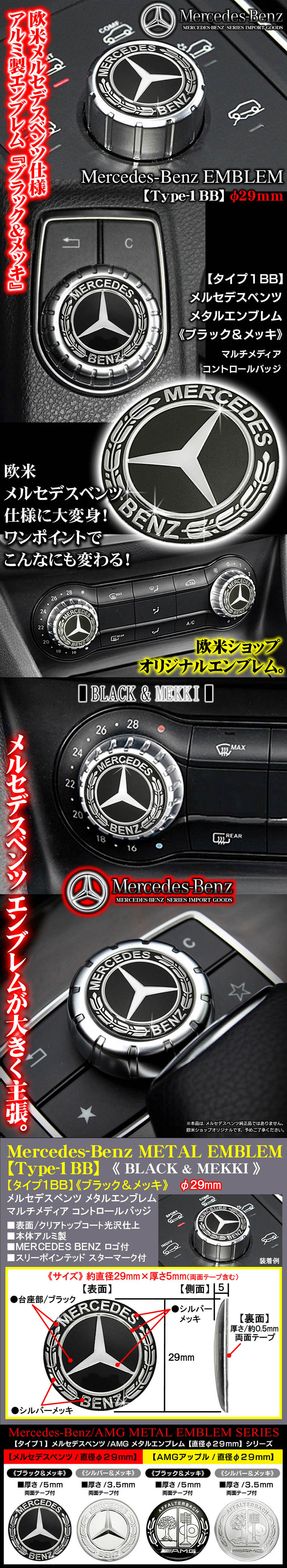 タイプ1BB/2P[メルセデスベンツΦ29mm/2個セット]ブラック&メッキ[Mercedes-Benz/アルミ製3Dエンブレム/両面テープ止め]各種マルチメディア コントロールノブ部用バッジ/ブラガ