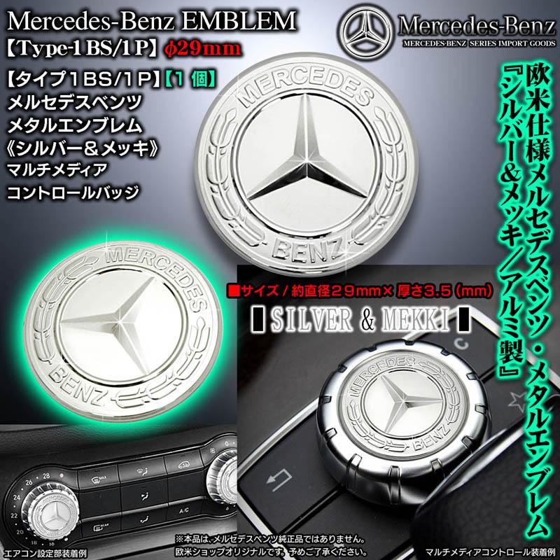 タイプ1BS/1P[メルセデスベンツΦ29mm/1個]シルバー&メッキ[Mercedes-Benz/アルミ製3Dエンブレム/両面テープ止め]各種マルチメディア コントロールノブ部用バッジ/ブラガ