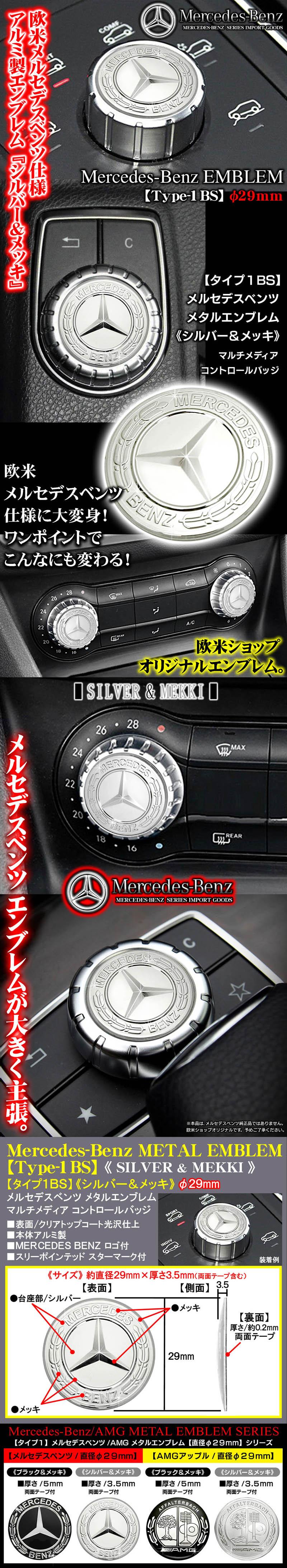 タイプ1BS/2P[メルセデスベンツΦ29mm/2個セット]シルバー&メッキ[Mercedes-Benz/アルミ製3Dエンブレム/両面テープ止め]各種マルチメディア コントロールノブ部用バッジ/ブラガ