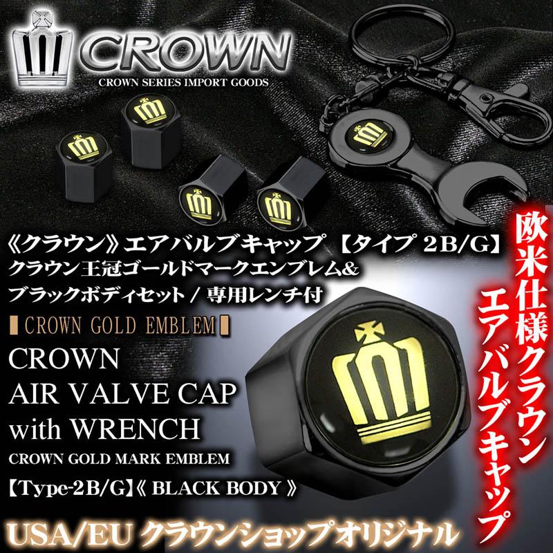 【クラウン/ゴールド王冠マークエンブレム付】エアバルブキャップ/ブラックボディ《タイプ2B/G》専用レンチ付/4個セット[汎用品]ブラガ