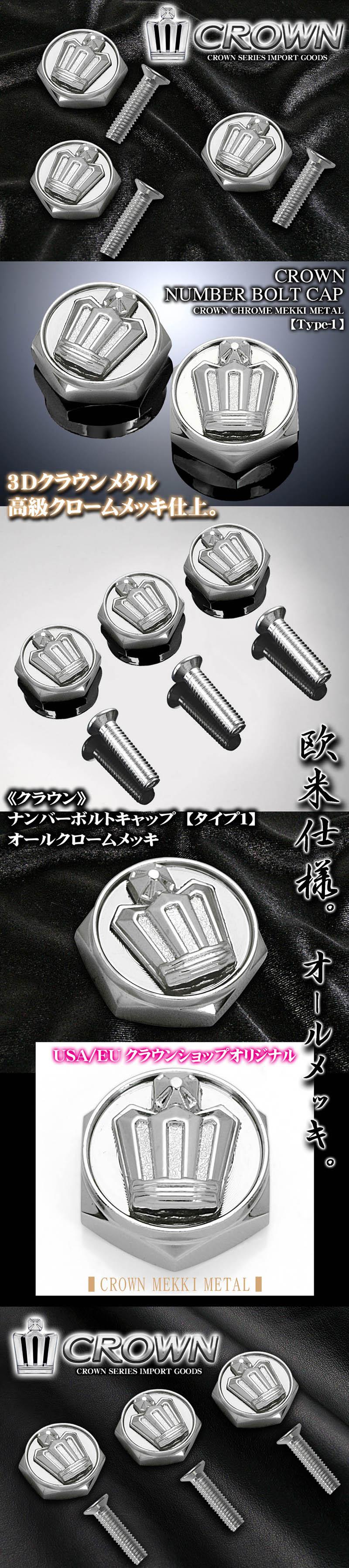 欧米仕様【クラウン/王冠マークメタル付/オールクロームメッキ】ナンバーボルトキャップ《タイプ1》3個セット[汎用品]ブラガ
