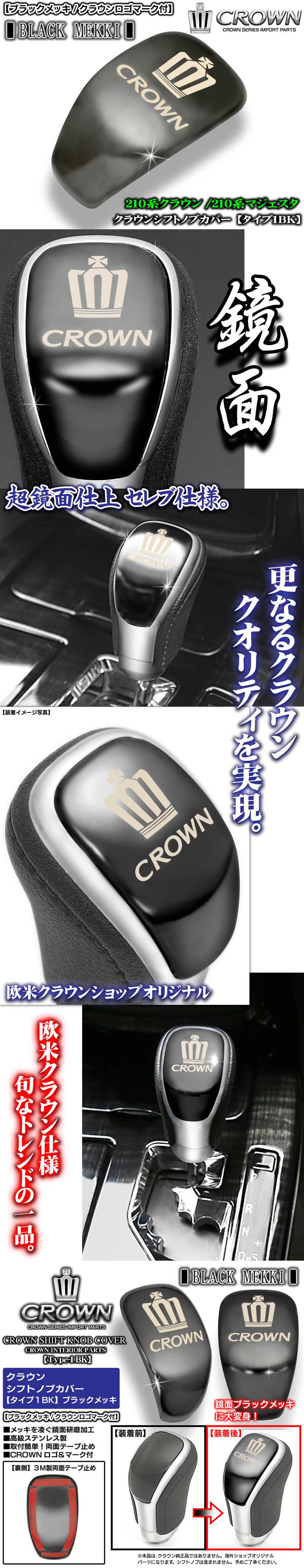210系クラウン/マジェスタ【ブラックメッキ】シフトノブカバー[タイプ1BK]欧米ショップオリジナル社外品/ブラガ
