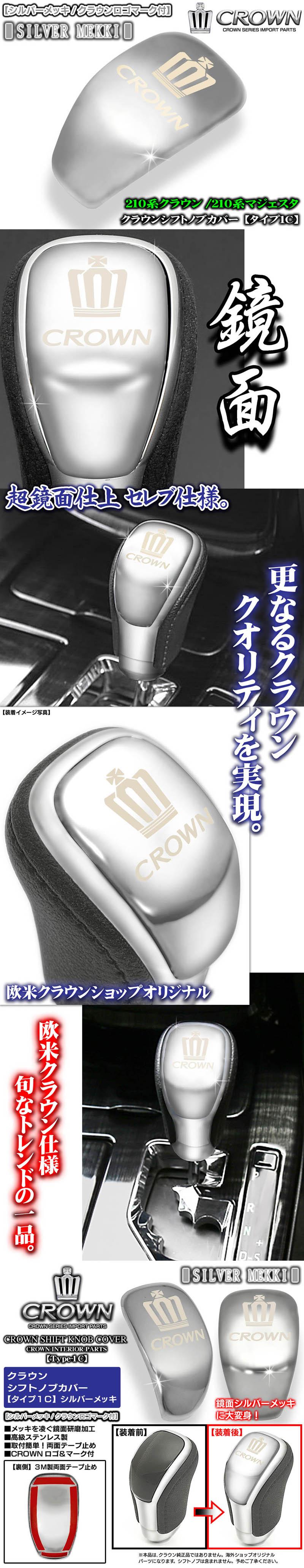 210系クラウン/マジェスタ【シルバーメッキ】シフトノブカバー[タイプ1C]欧米ショップオリジナル社外品/ブラガ