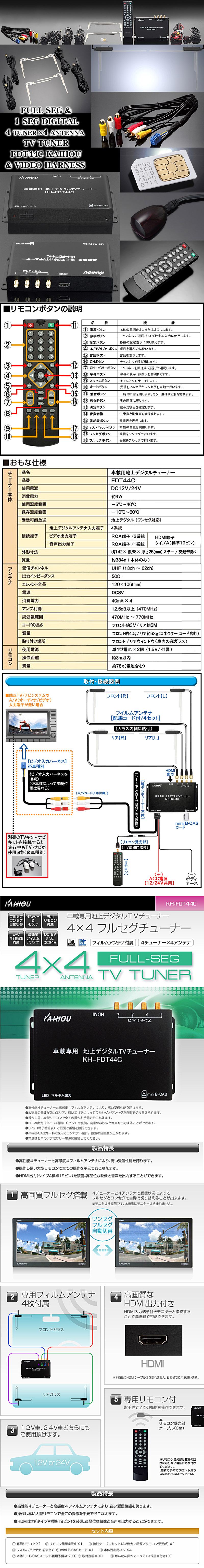 フルセグ地上デジタルチューナーFDT44C KAIHOU 4チューナー×4アンプ付アンテナ HDMI仕様&ビデオ入力ハーネス【18,000円(税別)シリーズ】《2点セット》メーカー純正車載テレビ用