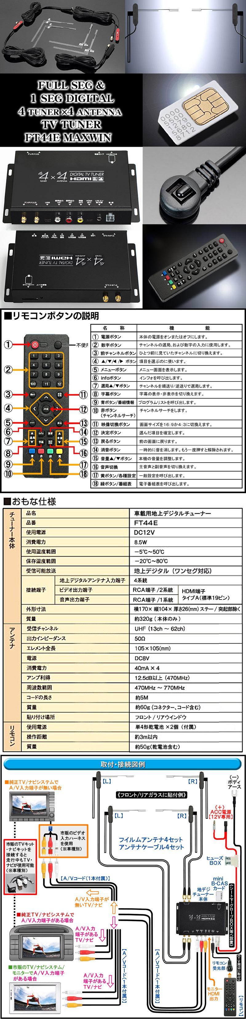 【フルセグ地上デジタルチューナーFT44E MAXWIN 4チューナー×4アンプ付アンテナ HDMI仕様《汎用品》車載テレビ専用】