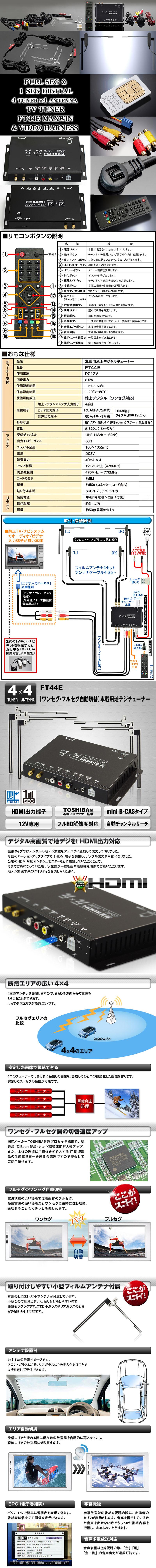 フルセグ地上デジタルチューナーFT44E MAXWIN・4チューナー×4アンプ付アンテナ HDMI仕様&ビデオ入力ハーネス《2点セット》メーカー純正車載テレビ用