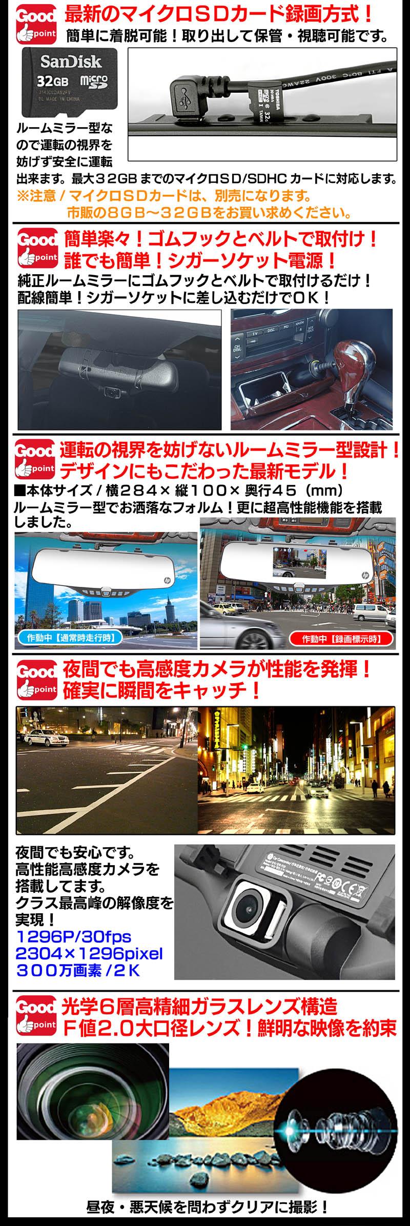 ルームミラー型ドライブレコーダーf720 hpヒューレットパッカード製/300万画素2KスーパーHD/広角150度F2.0/駐車中監視搭載/DC12V-24V