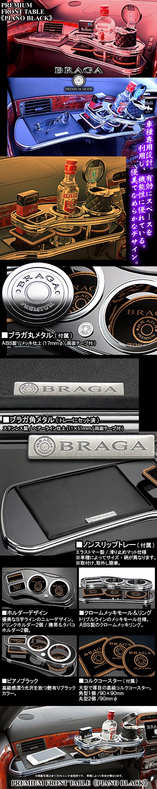 《ピアノブラック》フロントテーブル/トレー&コースター付[日本製]