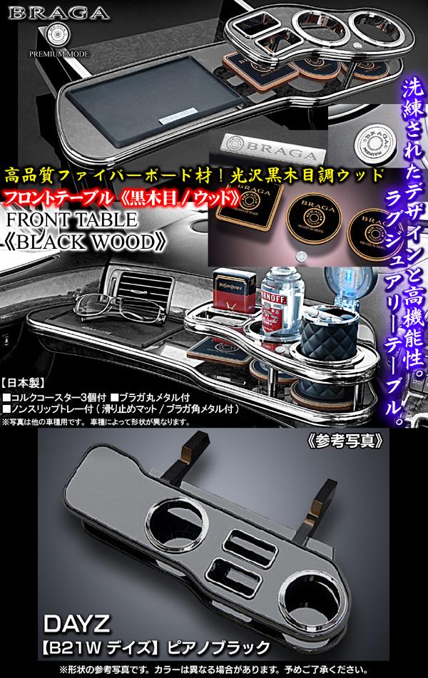《黒木目ウッド》フロントテーブル/トレー&コースター付[日本製]