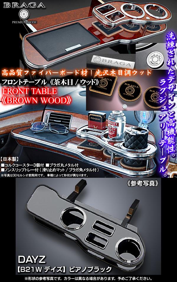 《茶木目ウッド》フロントテーブル/トレー&コースター付[日本製]