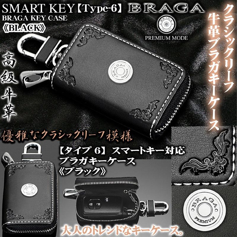 【クラシックリーフ】ブラガ/スマートキー対応キーケース《ブラック/タイプ6》牛革レザー/BRAGAメッキメタル付