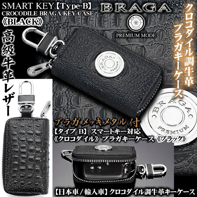 【クロコダイル】ブラガ/スマートキー対応キーケース《ブラック/タイプB》牛革レザーBRAGAメッキメタル付