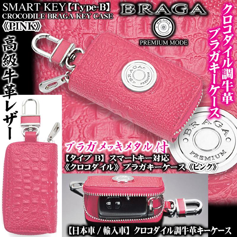 【クロコダイル】ブラガ/スマートキー対応キーケース《ピンク/タイプB》牛革レザーBRAGAメッキメタル付