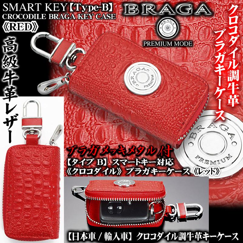 【クロコダイル】ブラガ/スマートキー対応キーケース《レッド/タイプB》牛革レザーBRAGAメッキメタル付