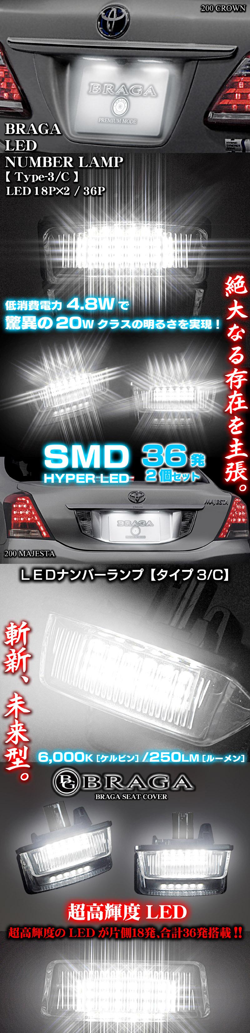 LEDナンバーランプ灯[タイプ3/C]LEDナンバーランプ灯【トヨタ車】ライセンスランプ・左右2個セット/片側18発/合計36発