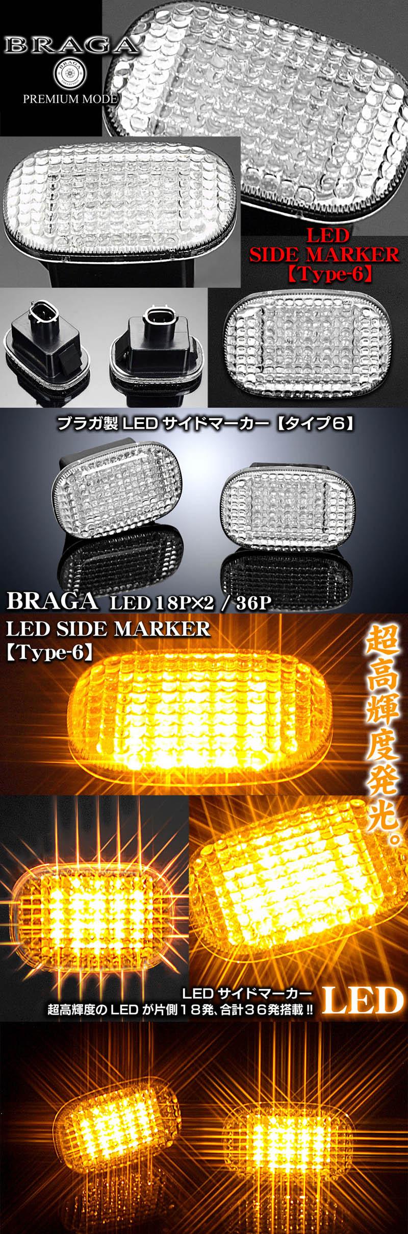 【ブラガ製クリスタルLEDサイドマーカー・タイプ6[30/40エスティマ]片側18発・合計36発超高輝度LED搭載】