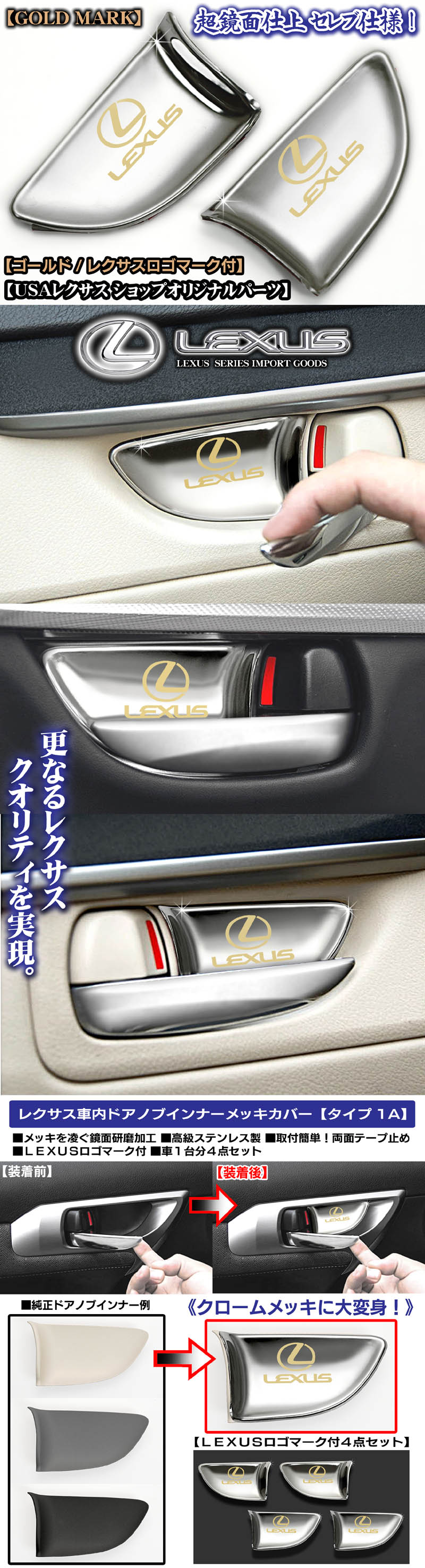 【レクサス汎用LS/GS/IS/HS/CT/NX/RX】ゴールド4点セット/車内ドアハンドルノブ メッキインナーカバー[タイプ1A]