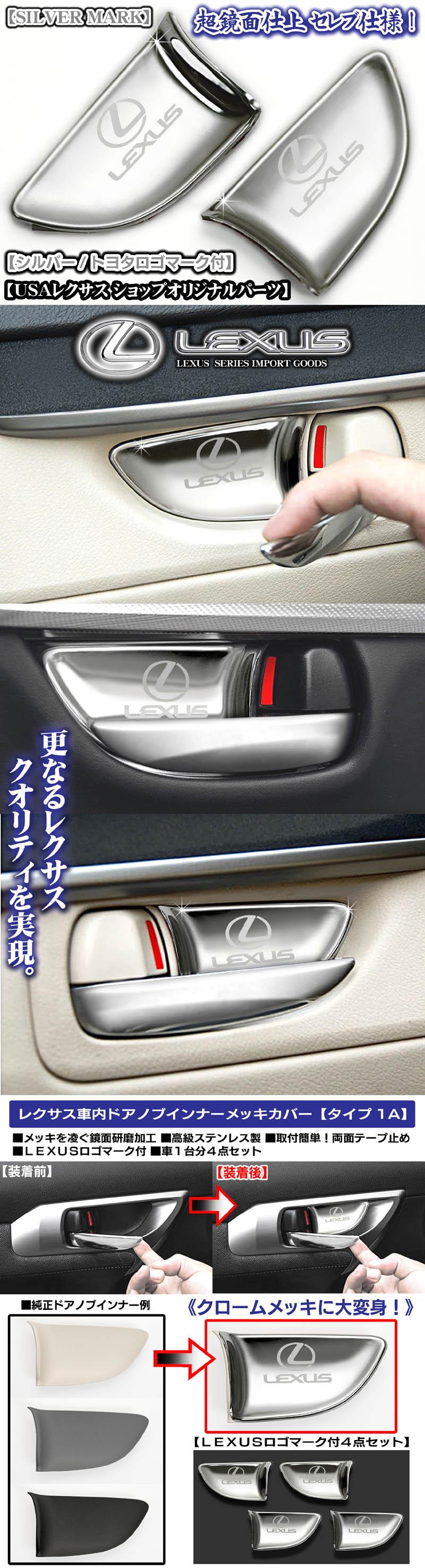 【レクサス汎用LS/GS/IS/HS/CT/NX/RX】シルバー4点セット/車内ドアハンドルノブ メッキインナーカバー[タイプ1A]ブラガ
