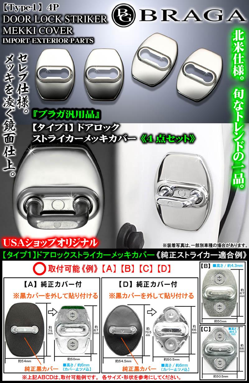 【タイプ1】汎用品/ドアロック ストライカー メッキカバー 4点セット