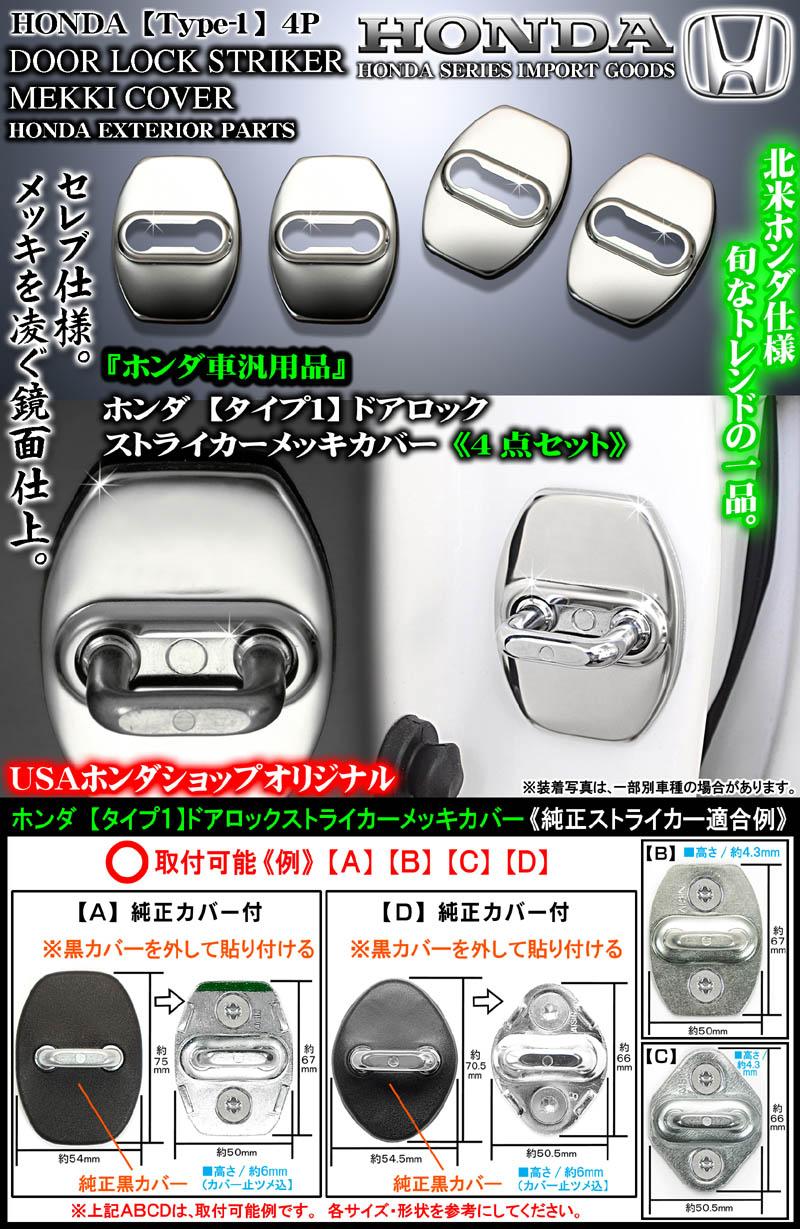 【タイプ1】ホンダ汎用品/ドアロック ストライカー メッキカバー 4点セット