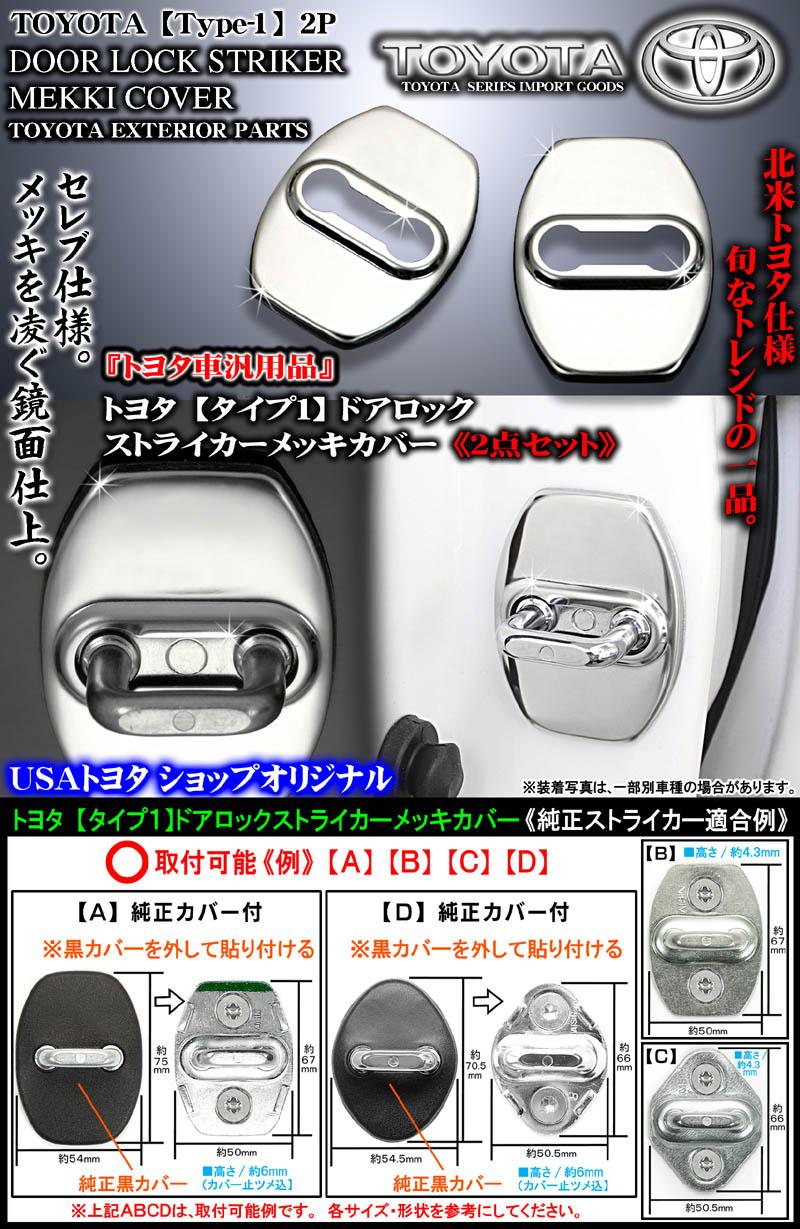 【タイプ1】トヨタ汎用品/ドアロックストライカーメッキカバー《2点セット》