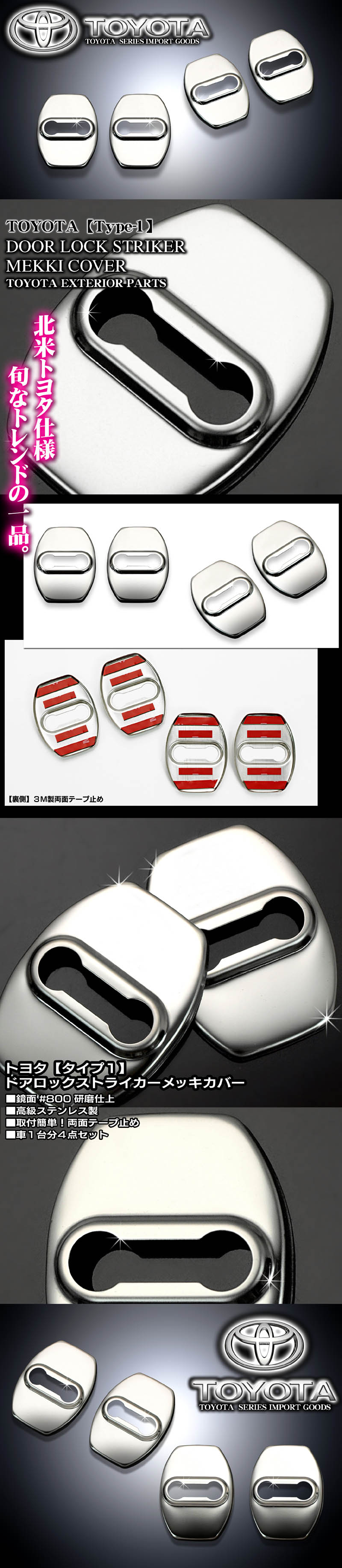 【トヨタ[タイプ1]汎用セダン・ワゴン・SUV・4WD】ドアロックストライカーメッキカバー4点セット