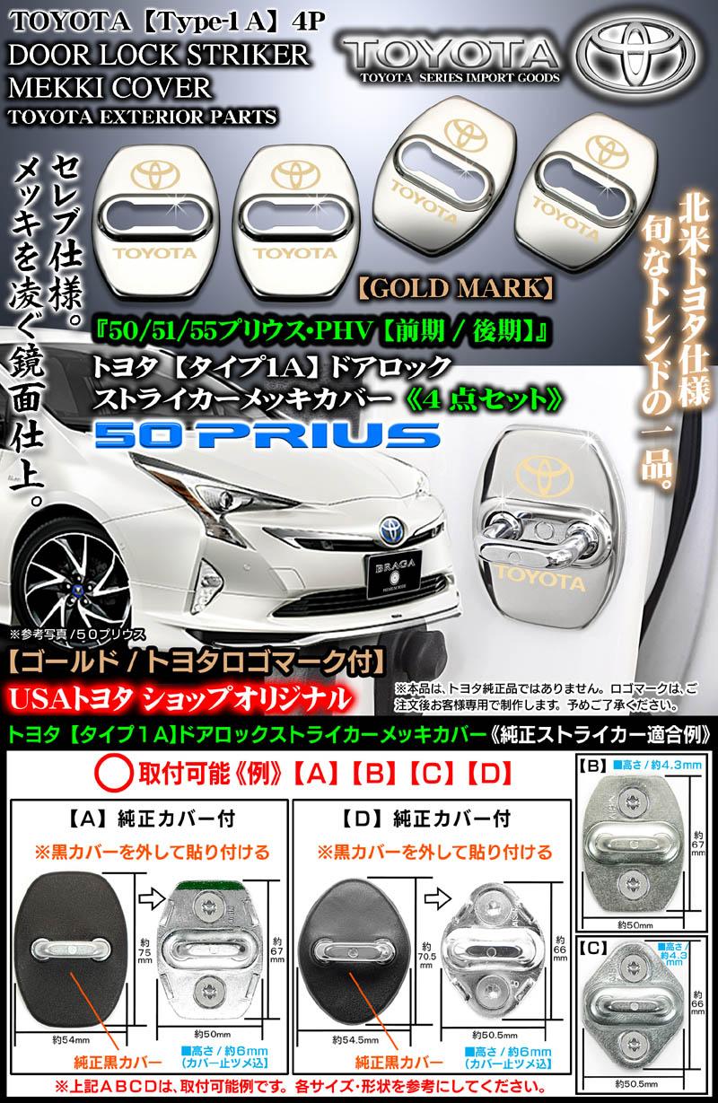 【タイプ1A】ゴールド/トヨタロゴマーク付《トヨタ汎用品》ドアロック ストライカー メッキカバー【4点セット】ブラガ