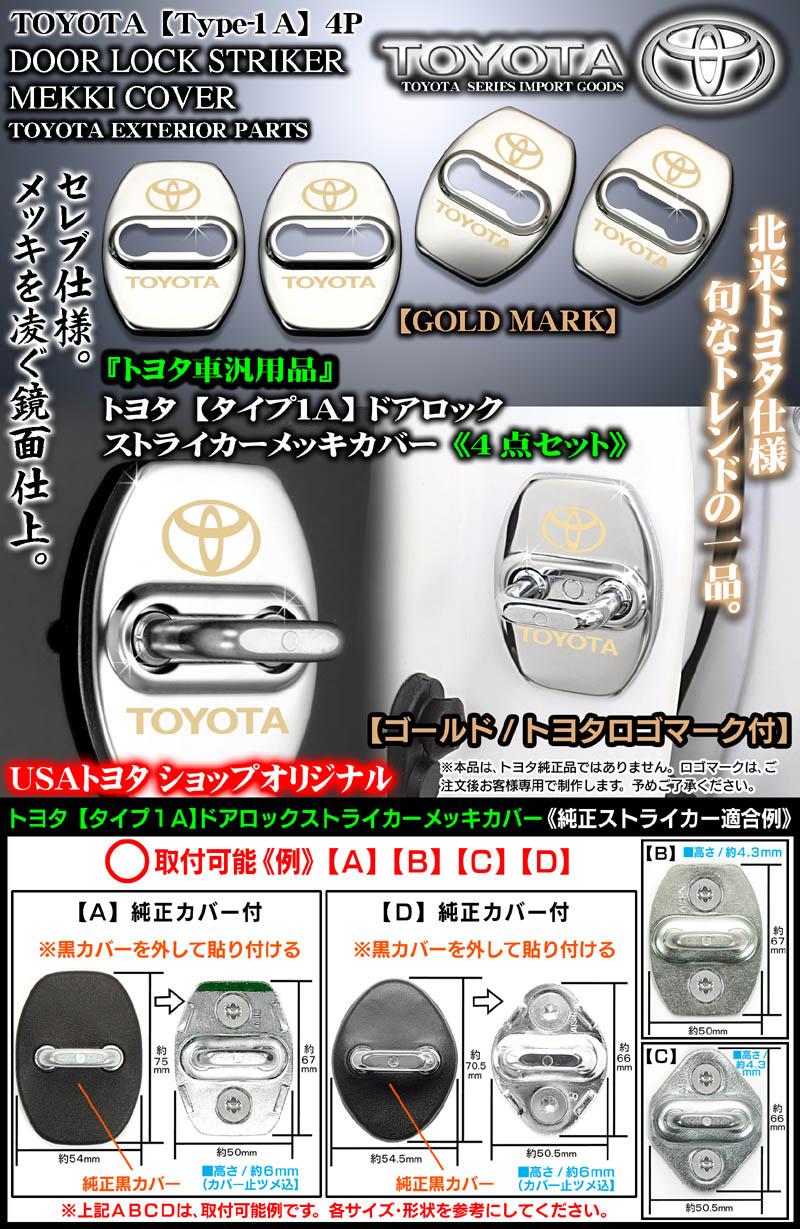 【タイプ1A】ゴールド/トヨタロゴマーク付(客注品)《トヨタ汎用品》ドアロック ストライカー メッキカバー【4点セット】ブラガ