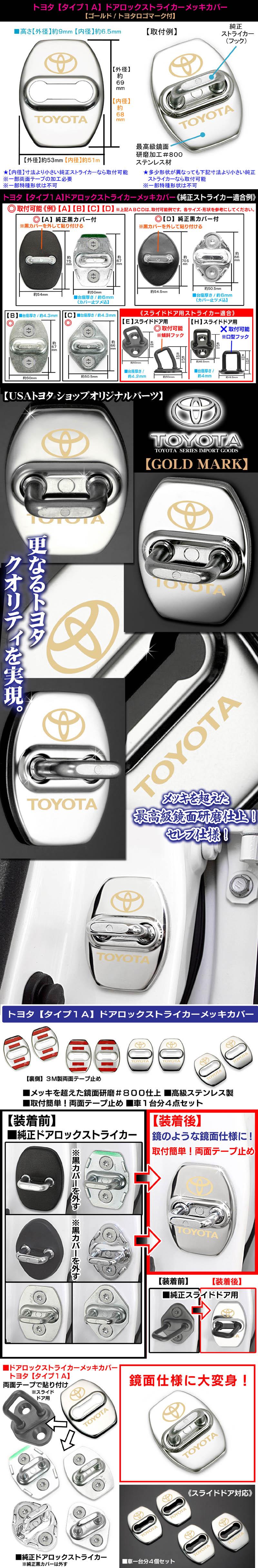 【タイプ1A】ゴールド/トヨタロゴマーク付《トヨタ/リア・スライドドア対応》ドアロック ストライカー メッキカバー【4点セット】ブラガ