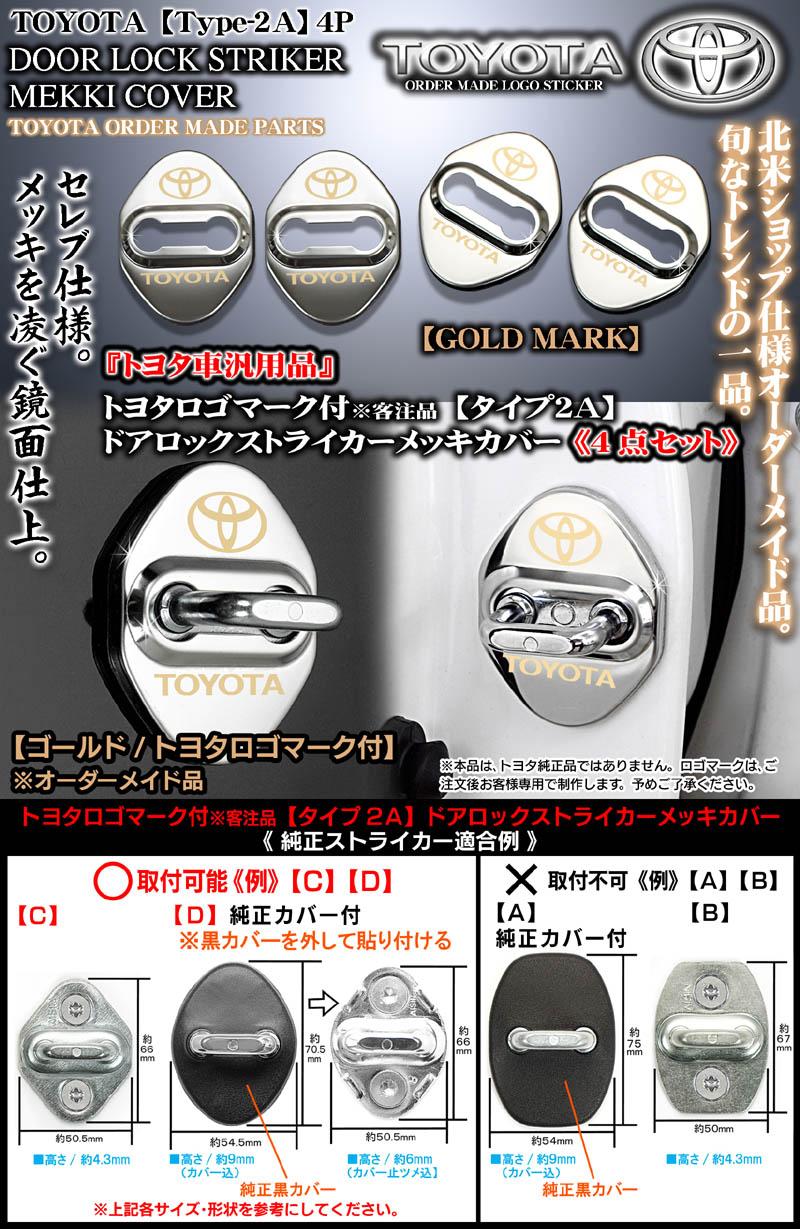 【タイプ2A】ゴールド/トヨタロゴマーク付(客注品)《トヨタ汎用品》ドアロック ストライカー メッキカバー【4点セット】ブラガ