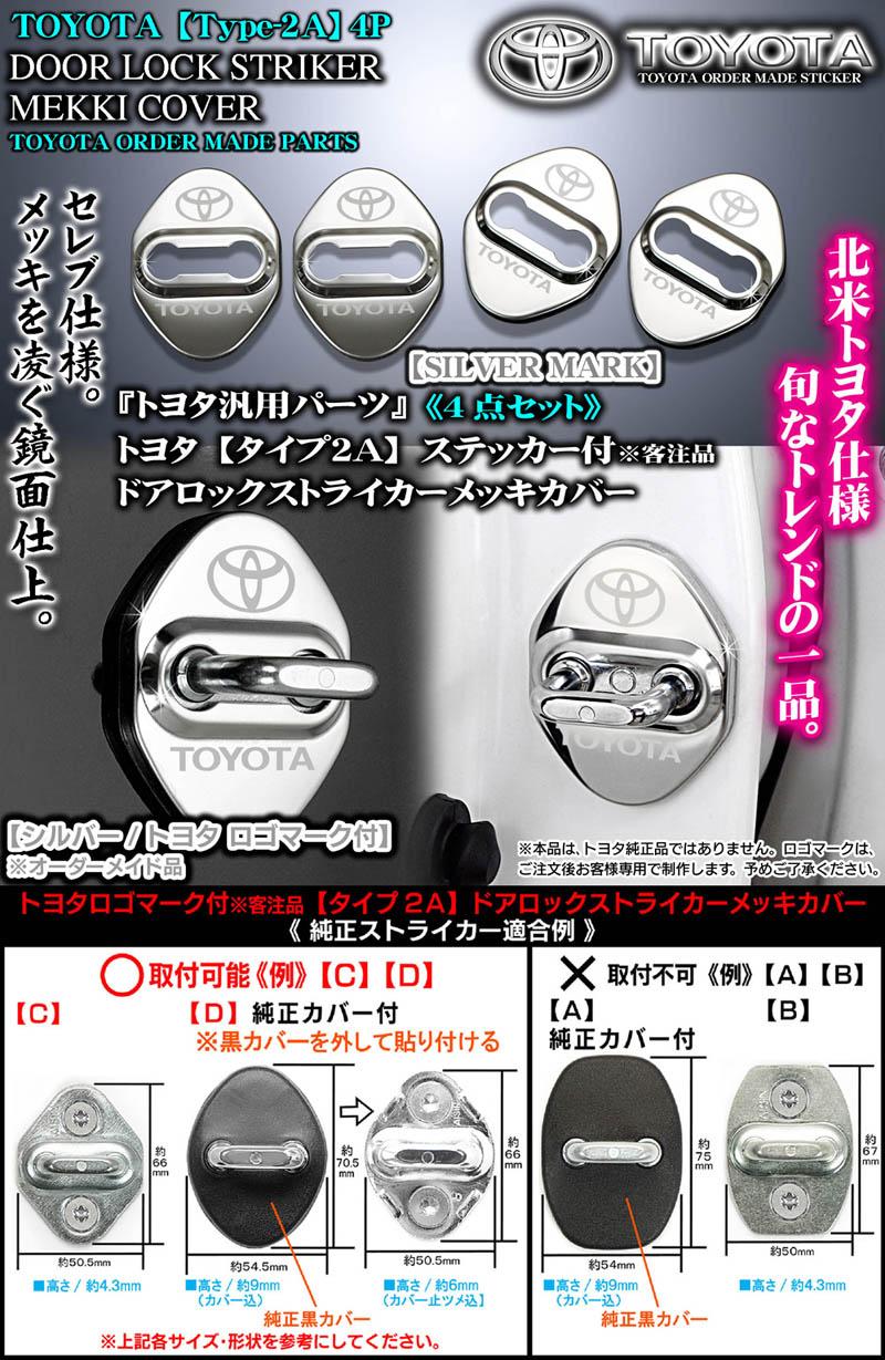 タイプ2A【トヨタ】シルバーロゴマーク付(客注品)トヨタ汎用ドアロック ストライカー カバー4点セット《シルバーメッキ/鏡面研磨仕上》ブラガ