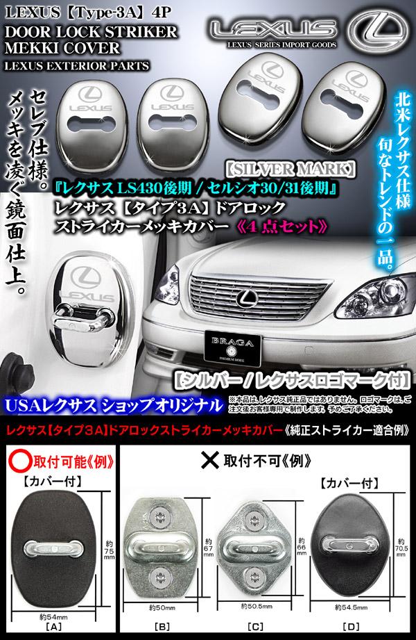 【タイプ3A】シルバー/レクサスロゴマーク付《レクサス汎用品》ドアロック ストライカー メッキカバー【4点セット】