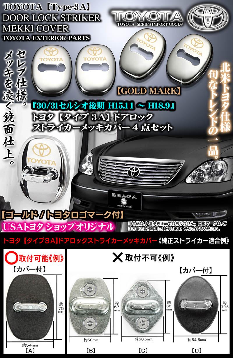 【タイプ3A】ゴールド/トヨタロゴマーク付《トヨタ汎用品》ドアロック ストライカー メッキカバー【4点セット】