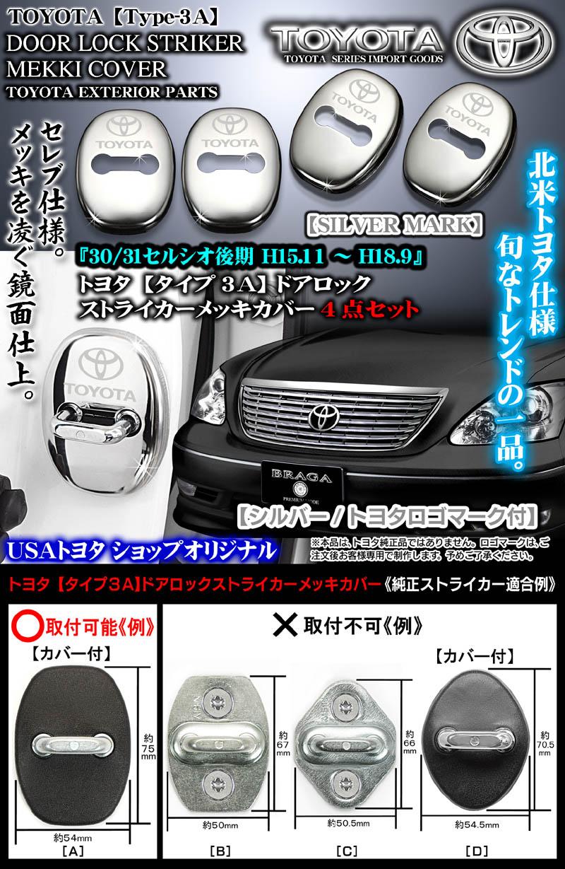 【タイプ3A】シルバー/トヨタロゴマーク付《トヨタ汎用品》ドアロック ストライカー メッキカバー【4点セット】ブラガ