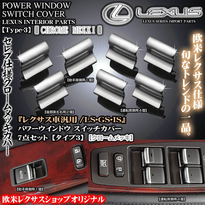 【タイプ3】レクサス汎用40系LS/190系GS/20系IS[クロームメッキ・7点セット]パワーウインドウ ボタン/スイッチカバー欧米レクサスショップ仕様/ブラガ