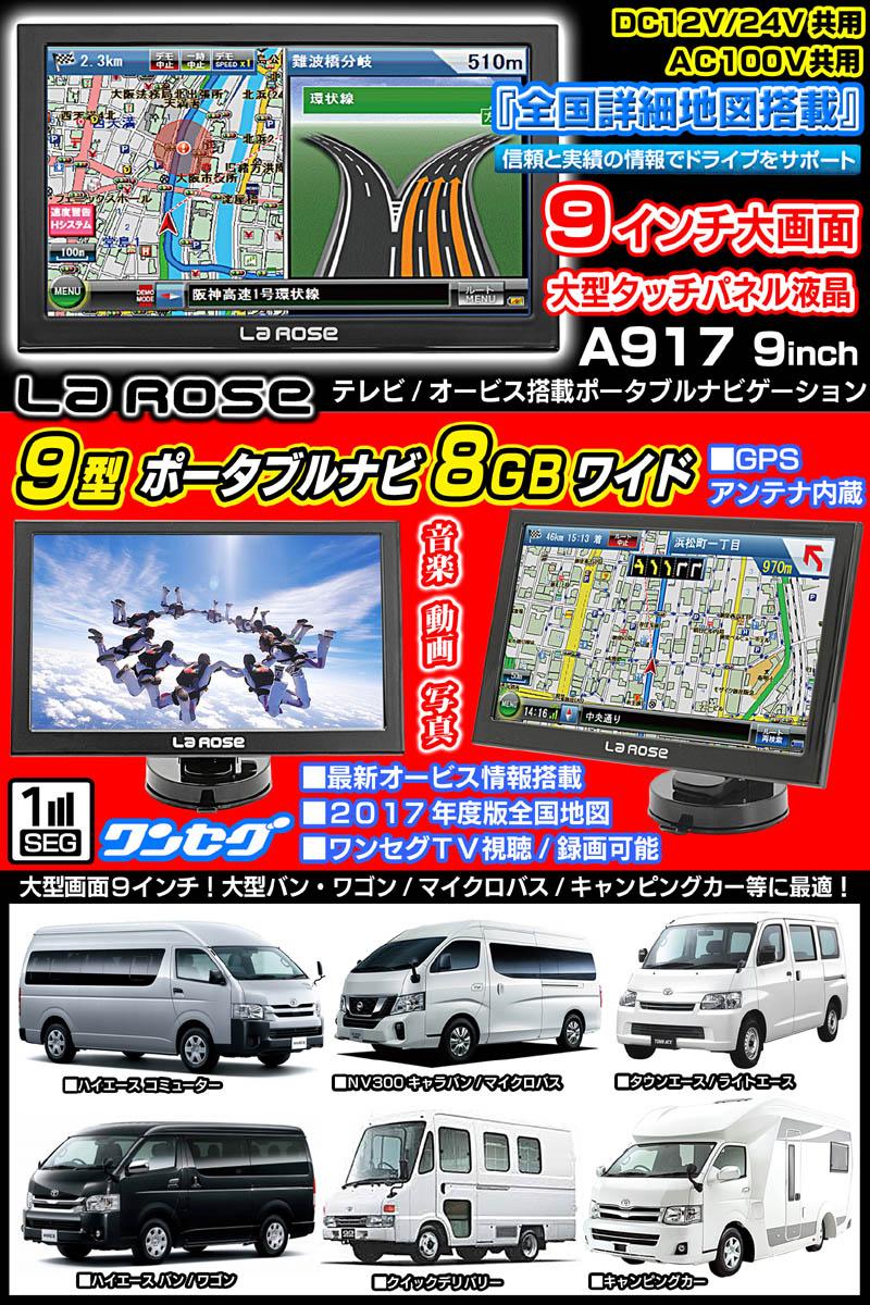 バン/ワゴン/キャンピングカー/マイクロバス/大画面9型カーナビ/1年保証《全国詳細地図9インチ8GB/ワンセグTV/オービス情報搭載》LAROSEポータブルナビA917/12V.24V共用