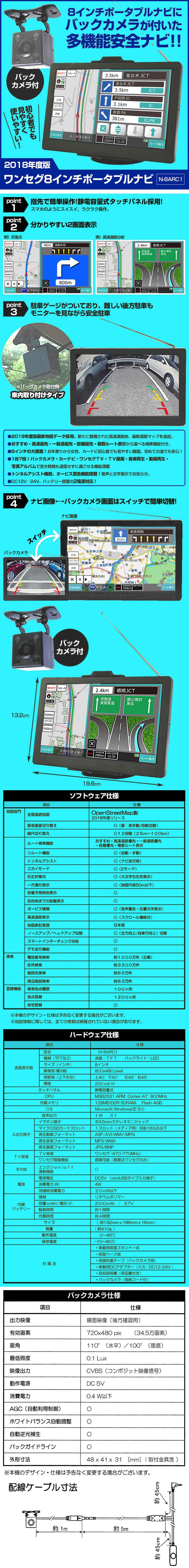 バックカメラ付大画面8型カーナビ/1年保証《全国詳細地図8インチ4GB/ワンセグTV/オービス情報搭載》d-eightポータブルナビN-8ARC1/DC12V.24V共用