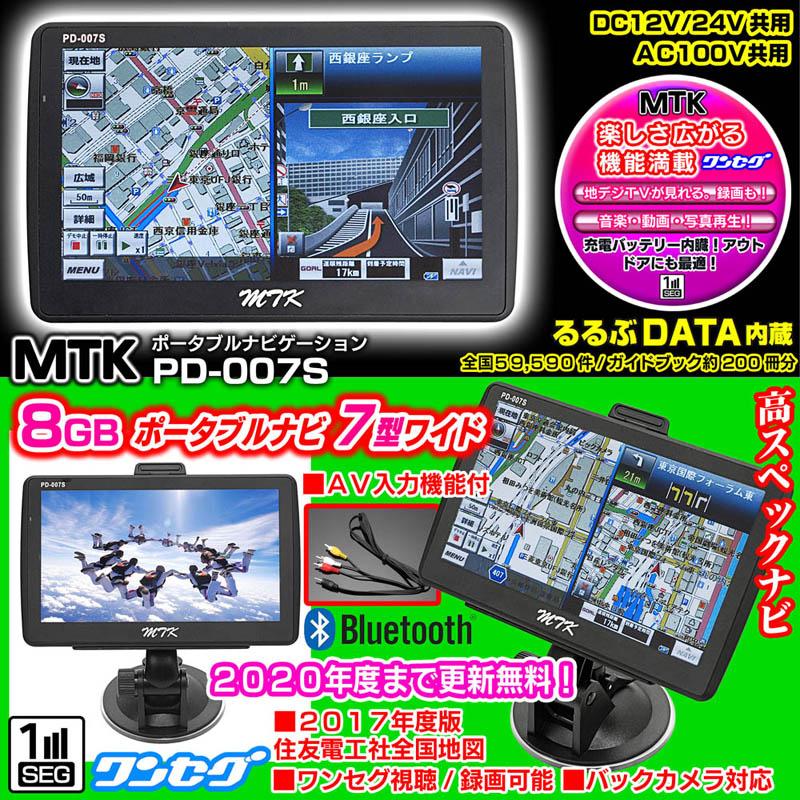 2020年度まで地図更新無料/カーナビ1年保証[全国地図7インチ8GB/ワンセグ/るるぶ/AV入力搭載バックカメラ対応]MTKポータブルナビPD-007S/12V.24V共用